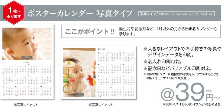 ポスターカレンダーイメージ