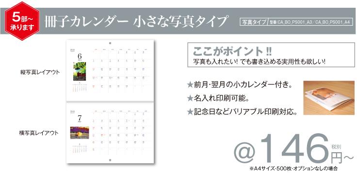 冊子カレンダーイメージ